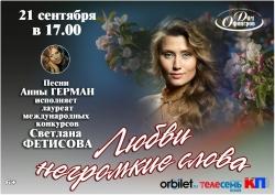 Концерт памяти Анны Герман (6+)
