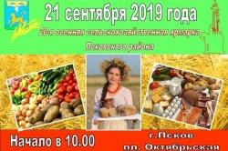 Осенняя сельскохозяйственная ярмарка Псковского района (6+)