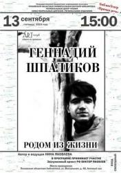 «Геннадий Шпаликов. Родом из жизни», художественная программа (16+)