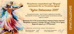 «Кубок Довмонта», турнир по спортивным бальным танцам (6+)