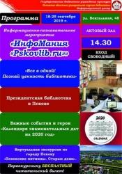 «ИнфоМания «Pskovlib.ru», информационно-познавательные мероприятия (16+)