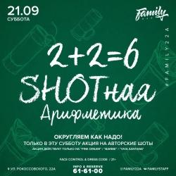 SHOTная арифметика, вечеринка (18+)