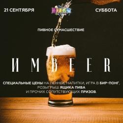 Имbeer, вечеринка (18+)