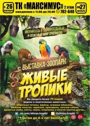 «Живые тропики», выставка-зоопарк (0+)
