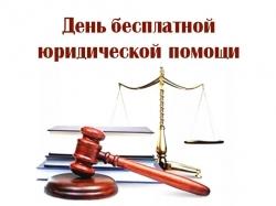 День бесплатной юридической помощи социально-незащищенным гражданам (18+)