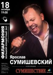 Ярослав Сумишевский, концерт (6+)