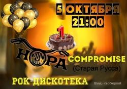 День рождения бара