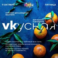 VKусная вечеринка (18+)