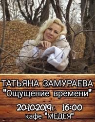 «Ощущение времени», концерт Татьяны Замураевой (6+)