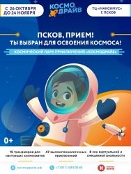 «Космодрайв», космический парк приключений для детей и взрослых (0+)