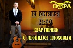 Квартирник с Леонидом Плоховым (16+)