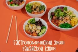 Гастрономический ужин гавайской кухни (18+)