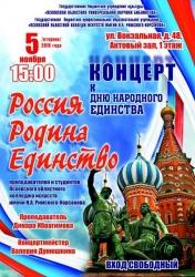 «Россия. Родина. Единство», праздничный концерт (12+)