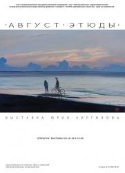 «Август - Этюды», выставка (6+)