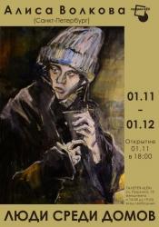 «Люди среди домов», выставка (6+)