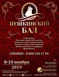 Пушкинский бал (16+)