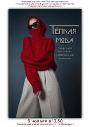 «Теплая мода», фестиваль ремесленной культуры (6+)