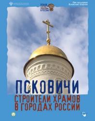 «Псковичи строители храмов в городах России», баннерная выставка (6+)