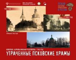 «Утраченные Псковские храмы», баннерная выставка (6+)