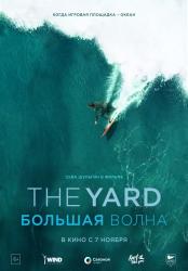The Yard. Большая волна (6+)