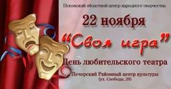 «Своя игра», день любительского театра (12+)
