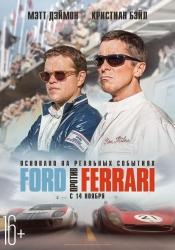 Ford против Ferrari (16+)