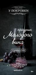 Праздник молодого вина (18+)