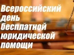 Всероссийский день бесплатной юридической помощи (16+)