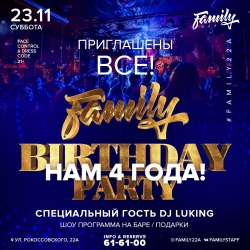 Family Birthday party, вечеринка (18+)