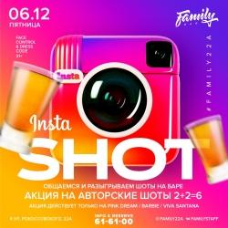 Insta Shot, вечеринка (18+)