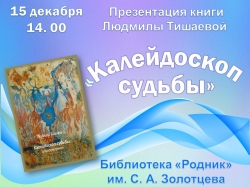 «Калейдоскоп судьбы», презентация сборника стихов Людмилы Тишаевой (6+)