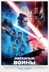 Звёздные Войны: Скайуокер. Восход (16+)