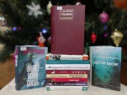 «Книги года», ежегодная рождественская книжная выставка (6+)