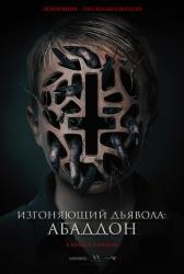 Изгоняющий дьявола: Абаддон (18+)