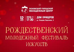 Рождественский Молодежный фестиваль искусств (6+)