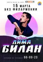 Дима Билан, концерт (6+)