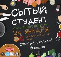 «Сытый Студент», кулинарный конкурс (12+)
