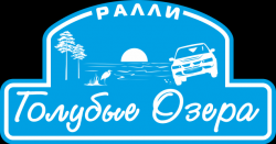 Ралли «Голубые Озера - 2020» (6+)
