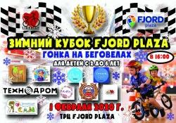 «Зимний кубок Fjord Plaza-2020», гонка на беговелах (0+)