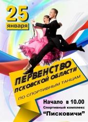 Первенство Псковской области по спортивным танцам (6+)