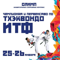 Чемпионат и Первенство Псковской области по Тхэквондо ИТФ (6+)