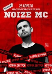 Noize MC, концерт (16+)