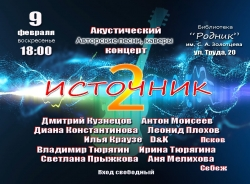 «Источник-2», акустический концерт (12+)