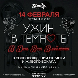 Ужин в темноте в День всех влюбленных (18+)