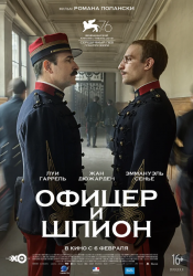 Офицер и шпион (16+)