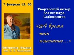 «А время так изысканно…», творческий вечер Александра Себежанина (12+)