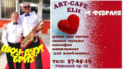 14 февраля в Art-cafe Elite (18+)