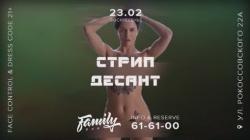 """""""Ночь защитника отечества"""", вечеринка (18+)"""