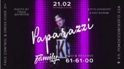 Paparazzi, вечеринка (18+)