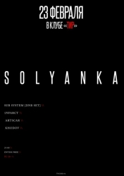 Solyanka, вечеринка (18+)